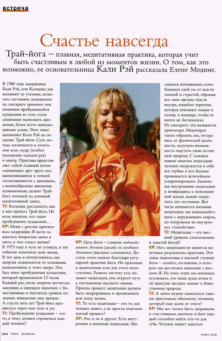 Großartig Yoga Zeitschrift Das Beste Von Journal Russia 2005 1