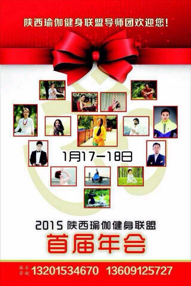 Shaanxi_poster