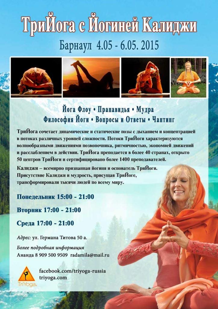 TriYoga with Yogini Kaliji in Barnaul, Siberia, Russia