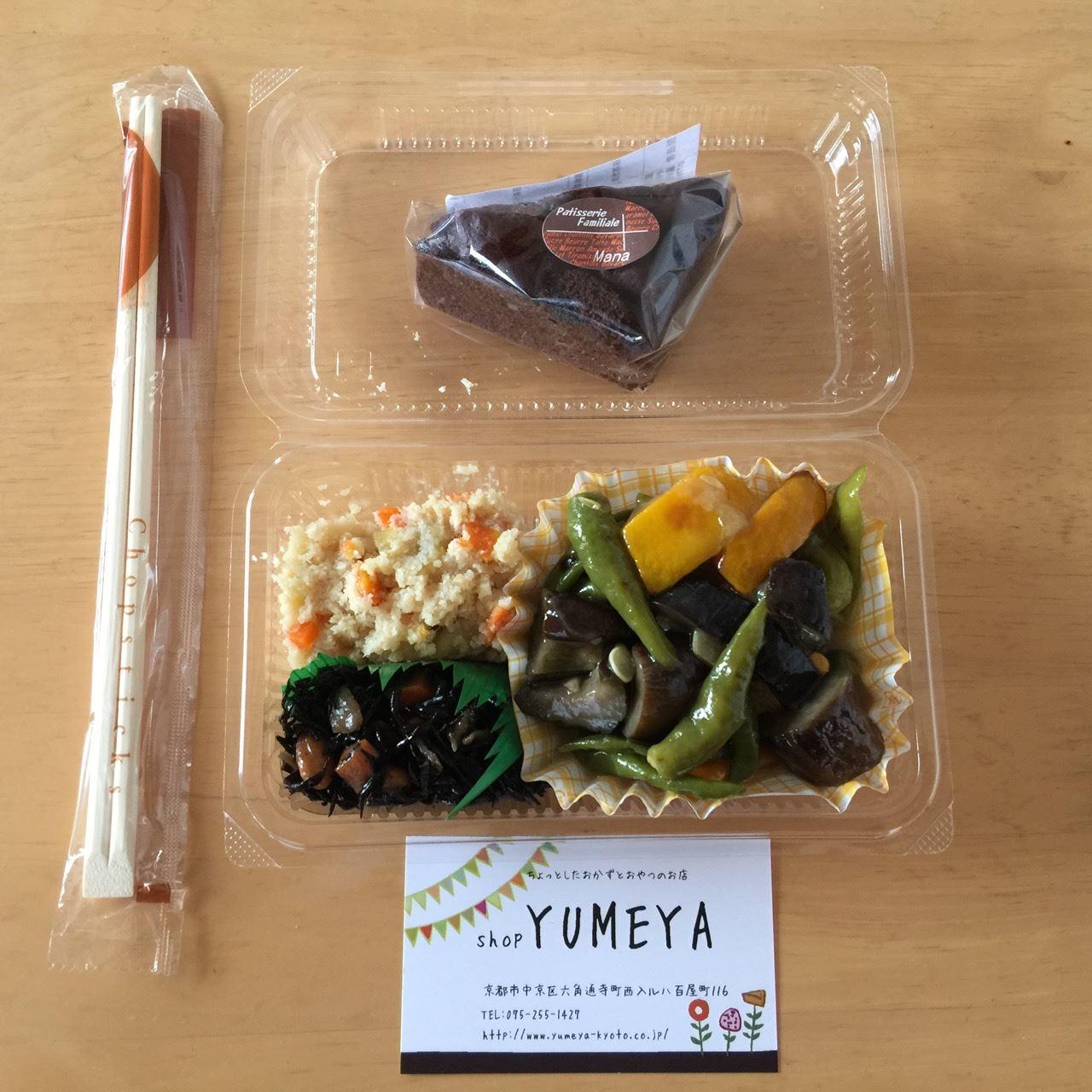 Vegan Kyoto