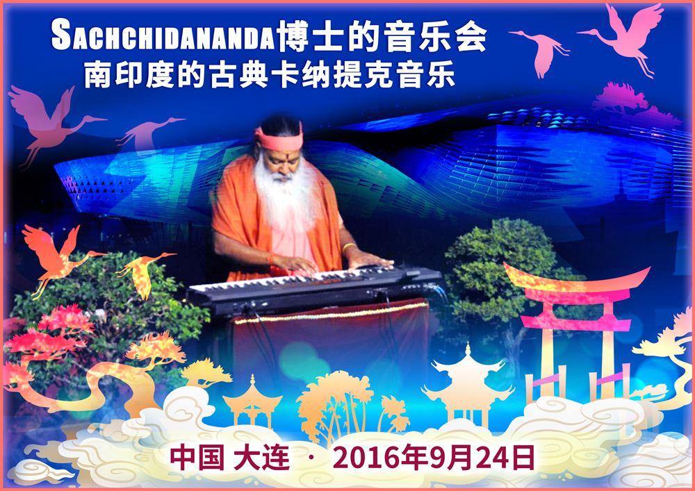 SS_China2016_1_chinese2