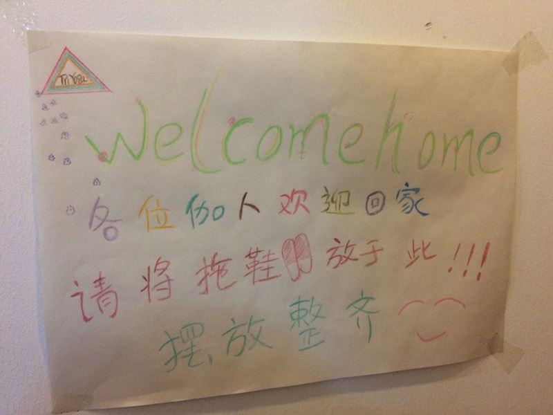 XianTYC_Welcome