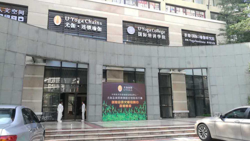 UYoga_College