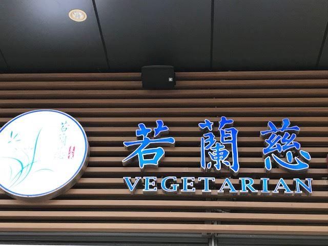 SZ_Veg_Restaurant