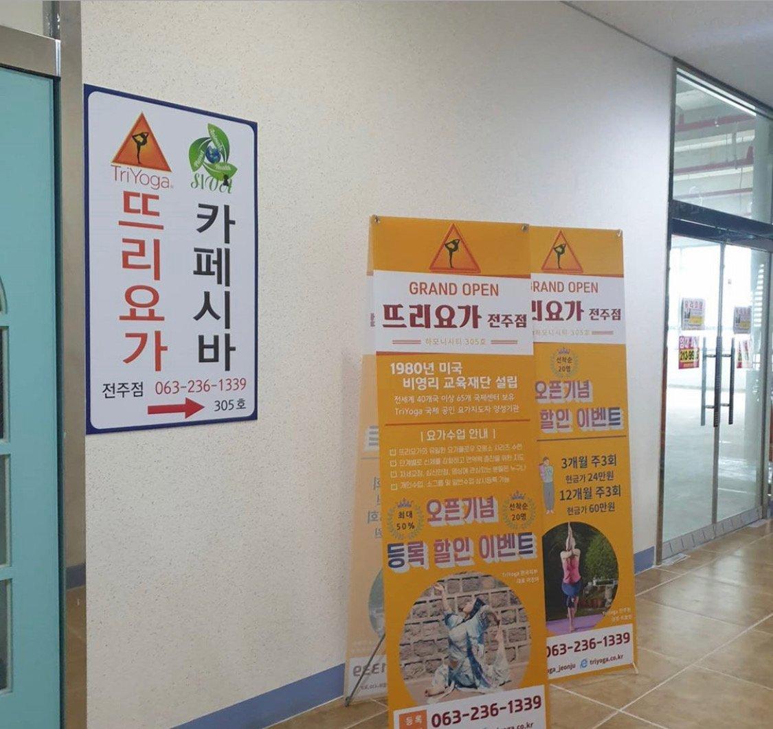 TYC Jeonju Hall
